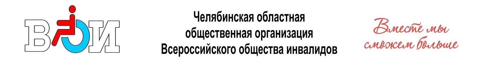 Челябинская областная общественная организация Всероссийского общества инвалидов